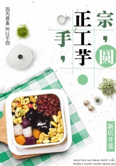 甜品菜单 甜品画册 甜品海报