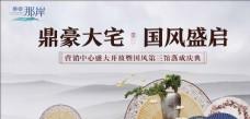 中式 扇子 水墨 地產