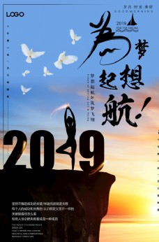 励志2019