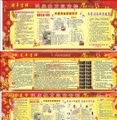 春节健康教育宣传栏