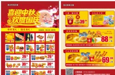 中秋国庆炸鸡汉堡单页