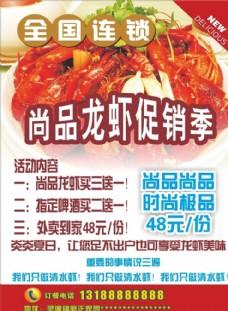 干锅传单 龙虾传单 干锅