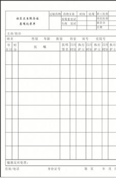 记录单 临时医嘱单 出入院登记