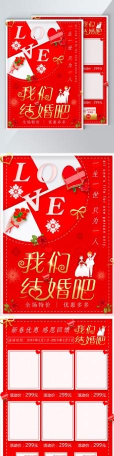 中国风新年婚庆单页dm单