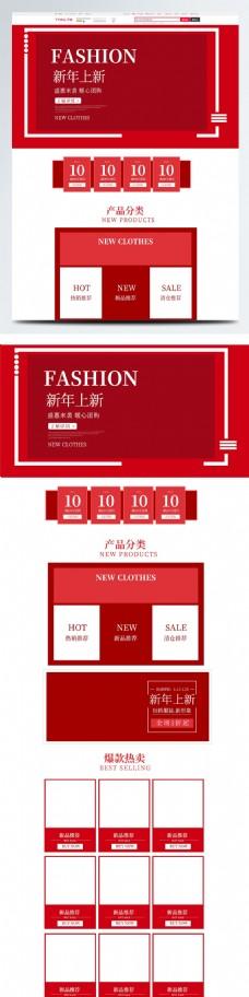 新年服装上新首页模板