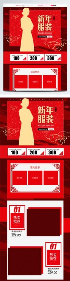新年服装喜庆首页年货节首页红色页面