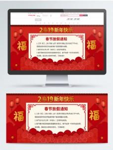紅色喜慶電商春節放假通知banner