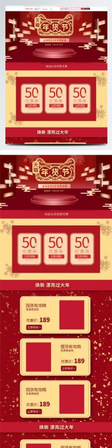 微立体促销天猫活动彩妆新年限量版首页