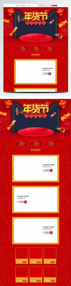 红色金色中国风天猫年货节淘宝首页