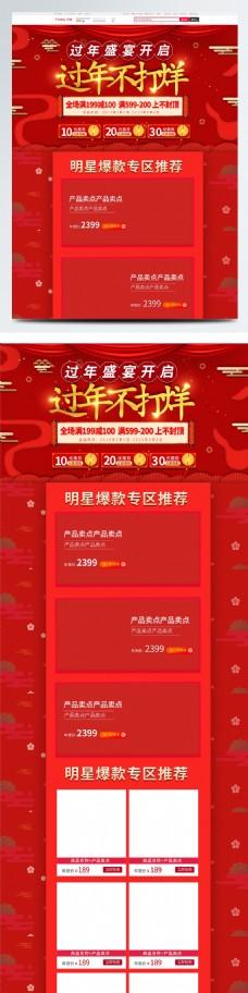 喜庆风多年不打烊红金首页狂欢活动页面设计