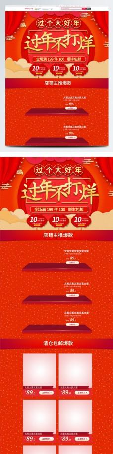 喜庆风过年不打烊红色首页包邮活动页面设计