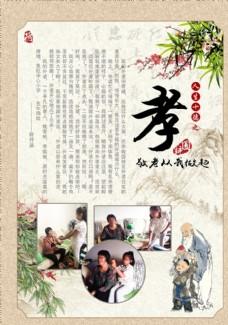 水墨中国风孝展板挂画设计模板