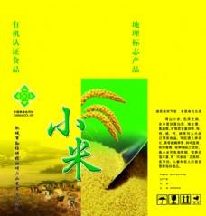 小米外包装 小米包装袋 有机黄
