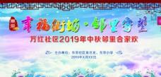 2019 中秋背景 中秋海报