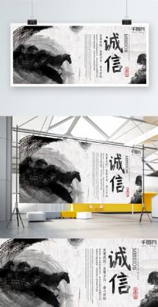 企业文化标语诚信水墨中国风宣传大气展板