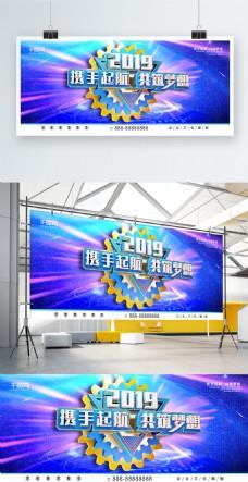 C4D企业文化展板携手起航共筑梦想