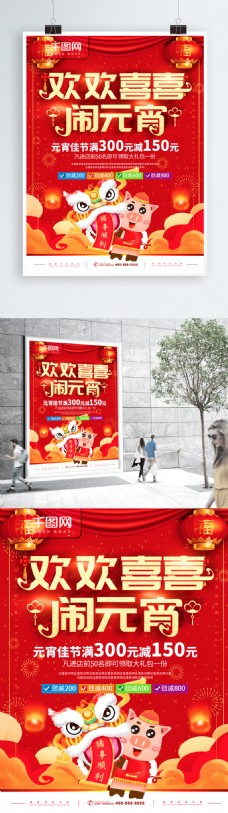 简约红色立体字元宵节宣传海报