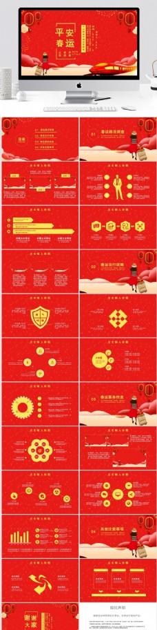简约平安春运宣传PPT模板