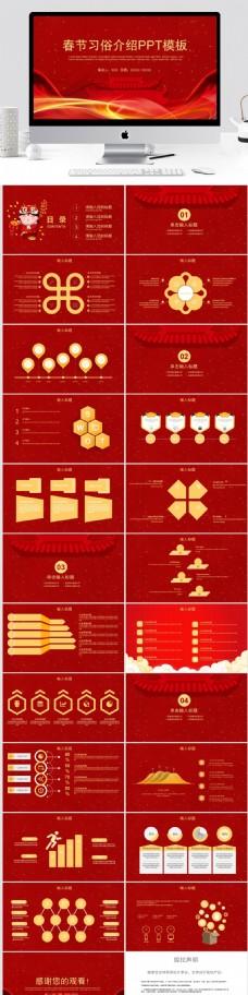 春节习俗介绍通用PPT模板