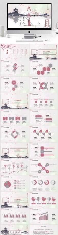 大寒中国风传统节气节日庆典PPT模板