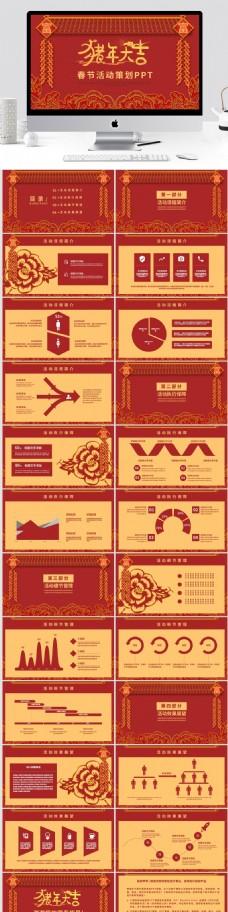 喜庆简约风春节活动策划营销方案PPT模板