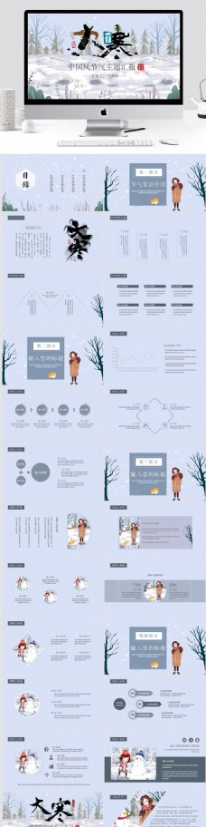 通用中国风大寒传统节日主题活动ppt模板