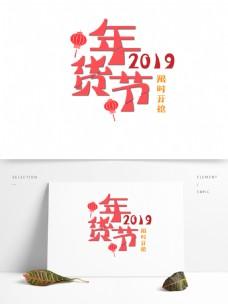 2019年货节颗粒艺术字可商用海报装饰