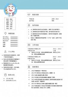 蓝白大气大学应届生平面设计word简历模板