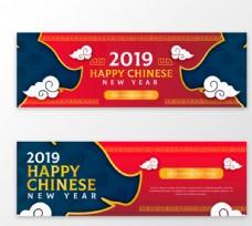 2019猪年横幅