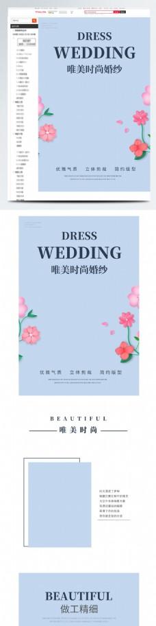 蓝色清新首页新娘服饰详情模板