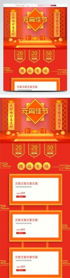 淘宝天猫元宵节首页装修模板C4D首页