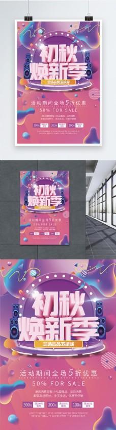 初秋焕新季促销海报