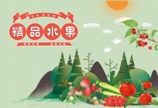 精品水果海报素材