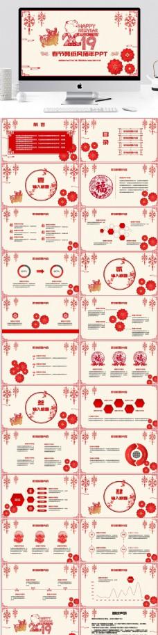 红色春节剪纸风猪年PPT模板