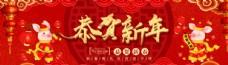 恭贺新年猪年banner