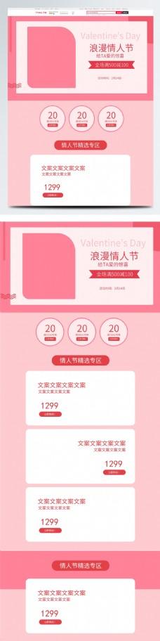 淘宝天猫粉色浪漫情人节首页装修模板
