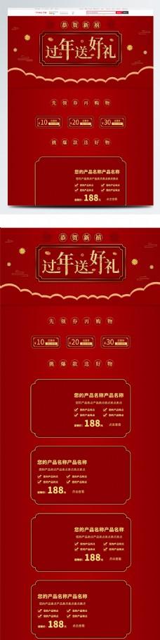 过年不打烊中国风天猫淘宝电商首页素材模板