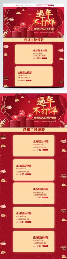 喜庆风过年不打烊红金首页狂欢活动页面设计