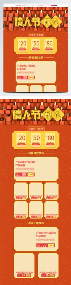C4D橘红色情人节献礼电商淘宝首页模板