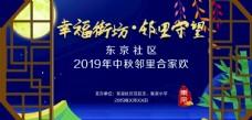 2019中秋背景 中秋晚会