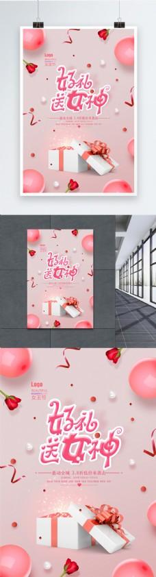 粉色浪漫小清新女神节海报