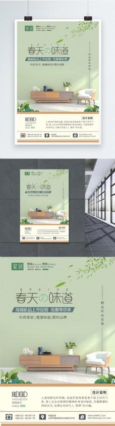 绿色清新家居装修简约海报