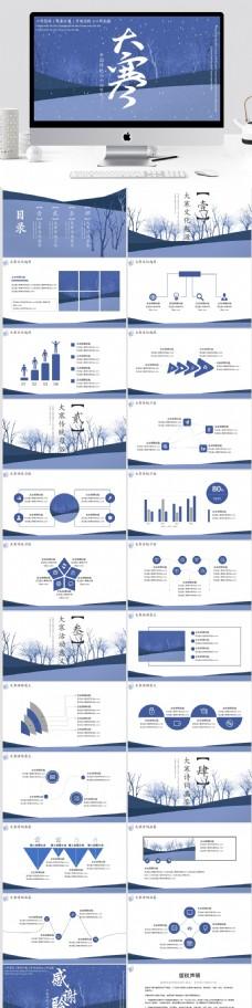 中国风传统二十四节气大寒介绍PPT模板