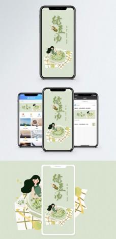 绿豆汤手机海报配图