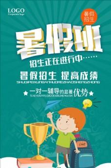 绿色暑假班宣传海报