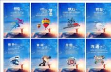 励志海报 奋斗 企业文化