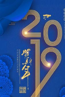 2019豬年藍色大氣新年海報