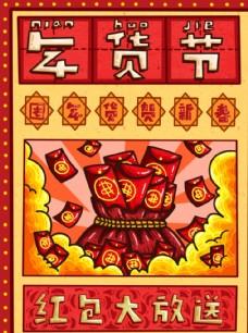 年货节之红包大放送复古大字海报