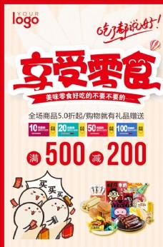 商場零食促銷年貨節食品海報