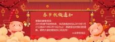 淘宝天猫春节放假简约红色banner